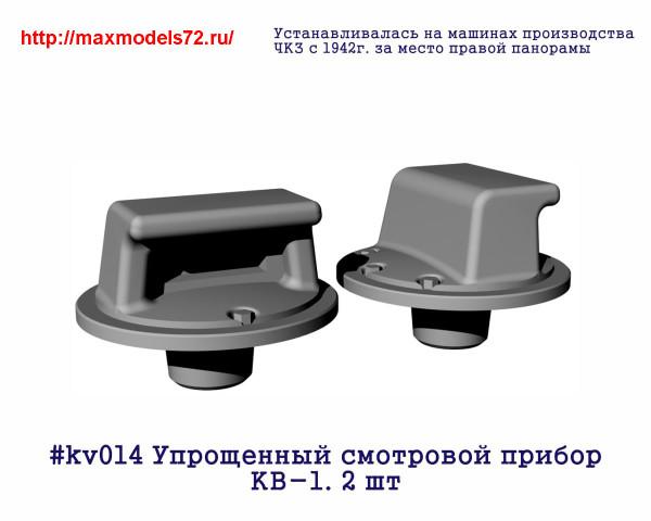 Penkv014 Упрощенный смотровой прибор КВ-1. 2 шт (thumb27372)