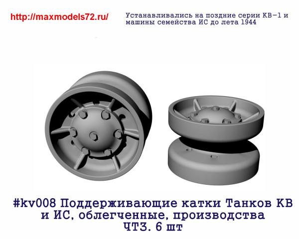 Penkv008 Поддерживающие катки танков КВ и ИС, облегченные, производства ЧТЗ. 6 шт (thumb27360)