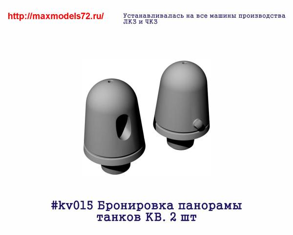 Penkv015 Бронировка панорамы танков КВ. 2 шт (thumb27374)