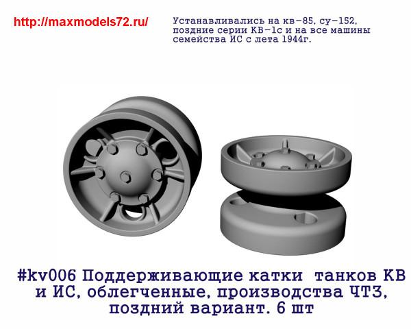 Penkv006 Поддерживающие катки  танков КВ и ИС, облегченные, производства ЧКЗ, поздний вариант. 6 шт (thumb27356)