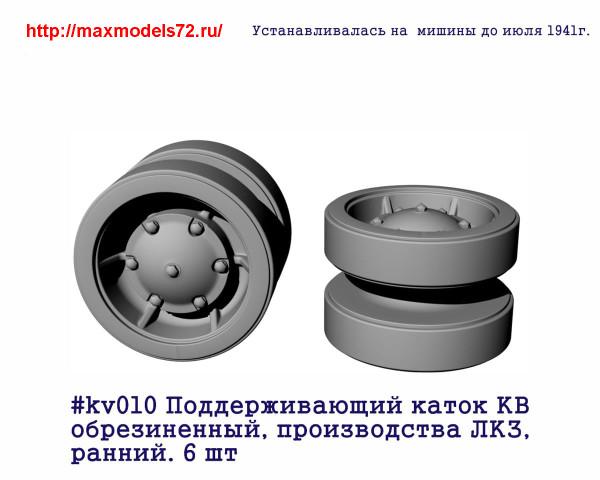 Penkv010 Поддерживающий каток КВ обрезиненный, производства ЛКЗ, ранний. 6шт (thumb27364)