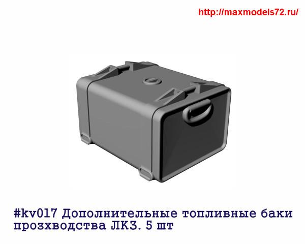 Penkv017 Дополнительные топливные баки прозхводства ЛКЗ. 5 шт (thumb27378)