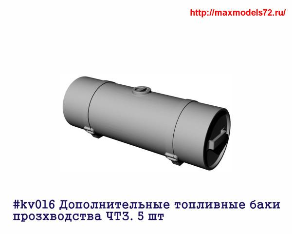Penkv016 Дополнительные топливные баки прозхводства ЧКЗ. 5 шт (thumb27376)