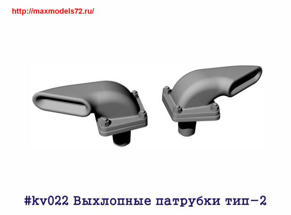 Penkv022 Выхлопные патрубки тип-2 (thumb27388)