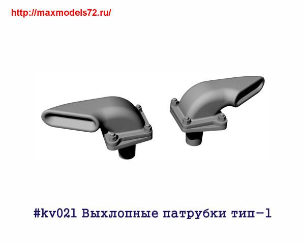 Penkv021 Выхлопные патрубки тип-1 (thumb27386)