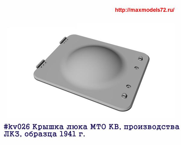 Penkv026 Крышка люка МТО КВ, производства ЛКЗ, образца 1941 г (thumb27396)