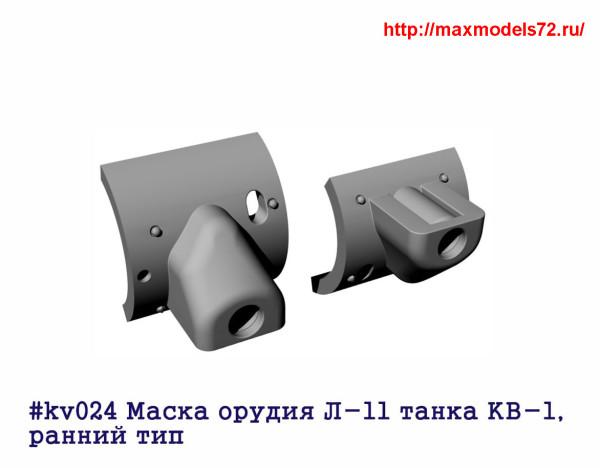 Penkv024 Маска орудия Л-11 танка КВ-1, ранний тип (thumb27392)