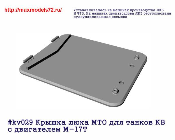 Penkv029 Крышка люка МТО для танков КВ с двигателем М-17Т (thumb27402)