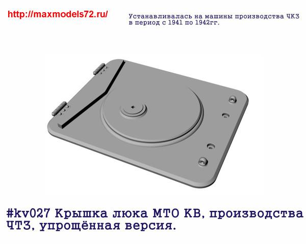 Penkv027 Крышка люка МТО КВ, производства ЧТЗ, упрощённая версия. (thumb27398)