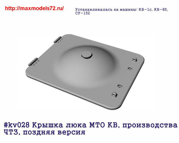Penkv028 Крышка люка МТО КВ, производства ЧТЗ, поздняя версия (thumb27400)