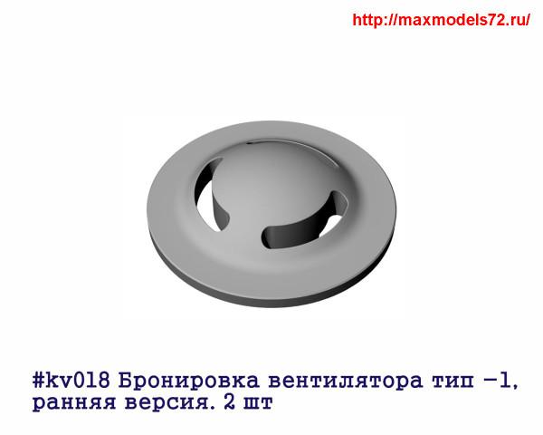 Penkv018 Бронировка вентилятора тип -1, ранняя версия. 2 шт (thumb27380)