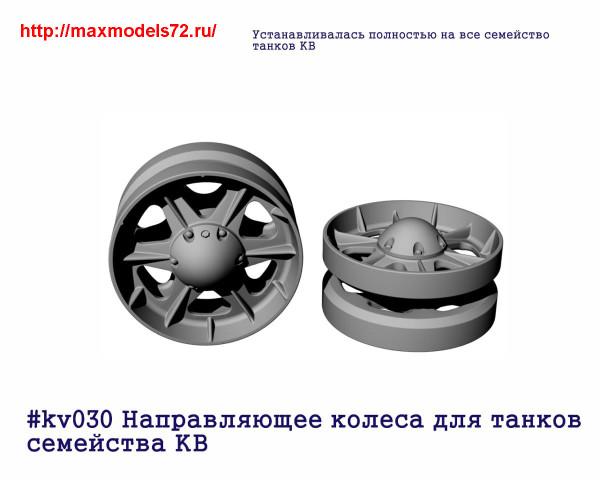 Penkv030 Направляющее колеса для танков семейства КВ. 2 шт (thumb27404)