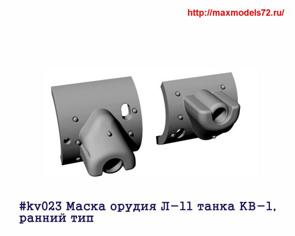 Penkv023 Маска орудия Л-11 танка КВ-1, ранний тип (thumb27390)