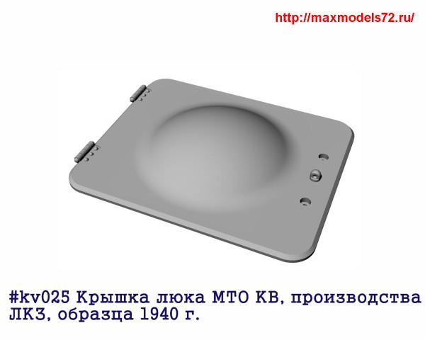 Penkv025 Крышка люка МТО КВ, производства ЛКЗ, образца 1940 г. (thumb27394)