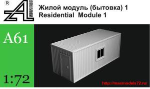 AMinA61   Жилой модуль (бытовка) 1 Residential Module 1 (thumb27409)