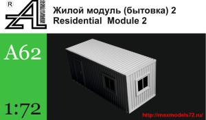 AMinA62   Жилой модуль (бытовка) 2 Residential Module 2 (thumb27411)