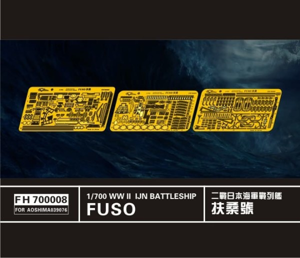 FH700008   WW II   IJN Battleship Fuso(For Aoshima039076) (thumb31483)
