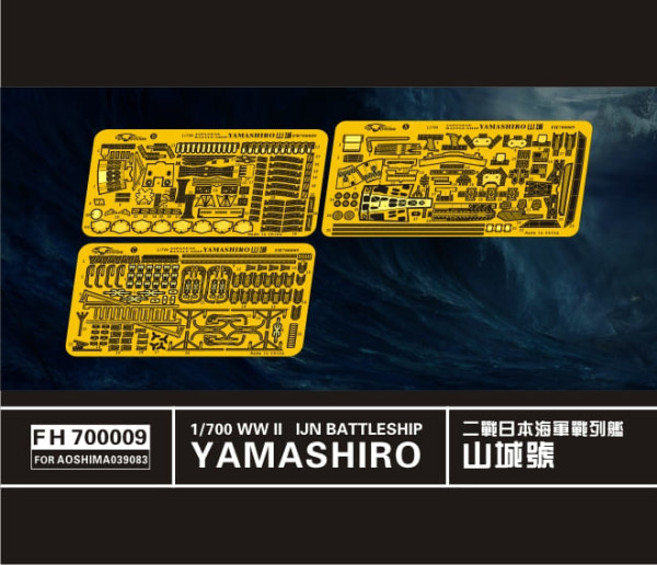 FH700009   WW II   IJN Battleship Yamashiro(For Aoshima039083) (thumb31485)
