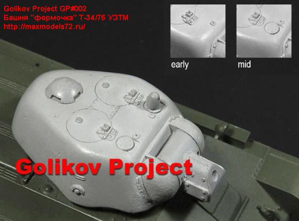"GP#002   Башня ""формочка"" Т-34/76 УЗТМ   Stamped turret UZTM ""formochka"" Т-34/76 (thumb27568)"