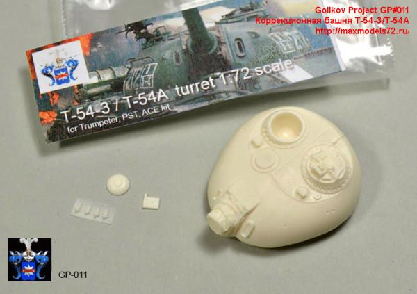 GP#011   Коррекционная башня Т-54-3/Т-54А   Turret T-54-3/T-54А (thumb27586)