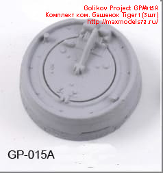 GP#015A   Комплект ком. башенок Tiger1 (3шт)   Commander's cupola Tiger I (3 pcs) (thumb27596)