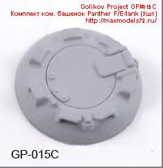 GP#015C   Комплект ком. башенок Panther F/E-tank (3шт)   Commander's cupola Panther F/E-tank (3 pcs) (thumb27600)