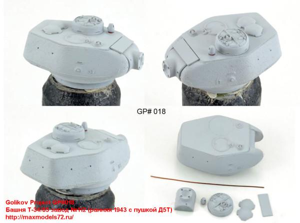 GP#018   Башня Т-34/85 завод №112 (ранняя 1943 с пушкой Д5Т)   Turret Т-34/85 factory №112 (initial 1943 with gun D5Т) (thumb27606)