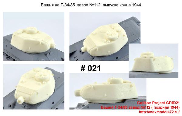 GP#021   Башня Т-34/85 завод №112 ( поздняя 1944)   Turret Т-34/85 factory №112 ( late 1944) (thumb27613)