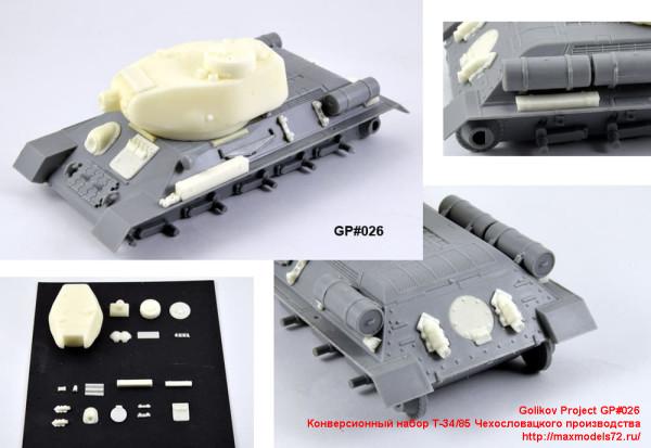 GP#026   Конверсионный набор Т-34/85 Чехословацкого производства   Conversion set for Т-34/85 Czech. Zvezda kit (thumb27623)