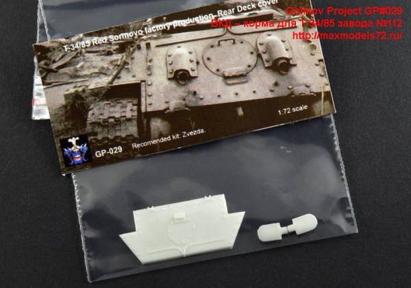 GP#029   ВКД – корма для Т-34/85 завода №112   Rear Deck cover T-34/85 zavod 112 (thumb27629)