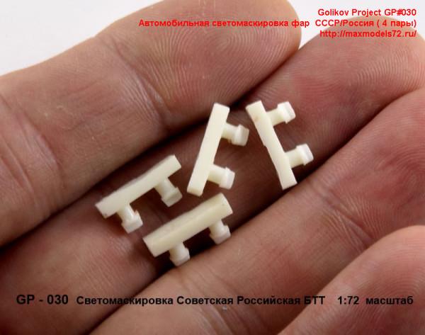 GP#030   Автомобильная светомаскировка фар  СССР/Россия ( 4 пары)   Lamp Mask Russian modern ( 4 pcs) (thumb27631)