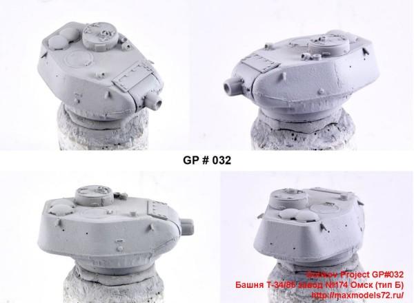 GP#032   Башня T-34/85 завод №174 Омск (тип Б)   Turret T-34/85 zavod №174 prod. 1944 (type B) (thumb27635)