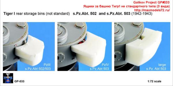 GP#033   Ящики за башню Тигр1 не стандартного типа (3 вида)   Tiger I rear storage bins not standard (3pcs) (thumb27637)