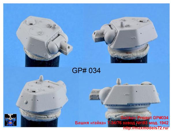 GP#034   Башня «гайка» Т-34/76 завод №183 мод. 1942   Turret T-34/76 «hexagonal» mod.1942 factory №183 (thumb27639)