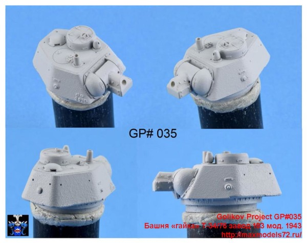 GP#035   Башня «гайка» Т-34/76 завод 183 мод. 1943   Turret T-34/76 «hexagonal»  mod.1943 factory №183 (thumb27641)