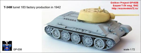 GP#038   Башня Т-34 мод. 1942   Turret T-34  mod.1942 (thumb27647)