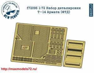 Penf72096 1:72 Набор деталировки Т-14 Армата (ФТД)   1:72 PE detailing T-14 ARMATA (thumb34092)