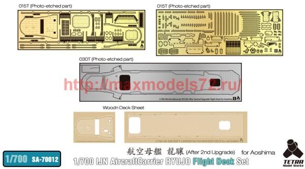 TetraSA-70012   1/700 IJN AircraftCarrier Ryujo After 2nd Upgrade Flight Deck  for Aoshima (include Wooden Deck set) (thumb37003)