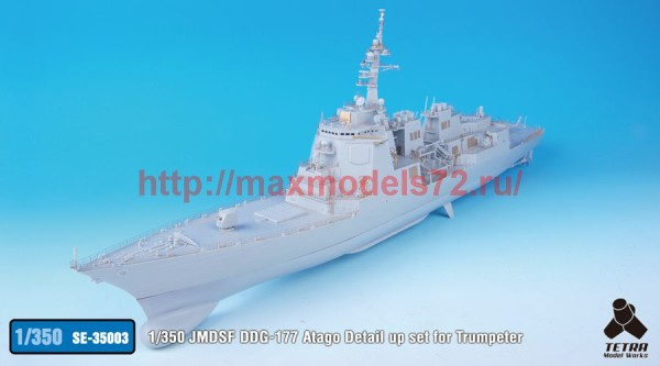 TetraSE-35003   1/350 JMDSF DDG-177 Atago Detail up set for Trumpeter (thumb36558)