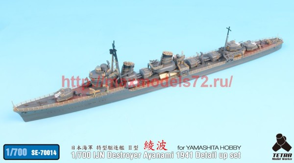 TetraSE-70014   1/700 IJN Destroyer Ayanami 1941 Detail up set for Yamashitahobby (thumb36757)