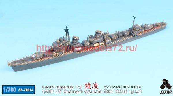 TetraSE-70014   1/700 IJN Destroyer Ayanami 1941 Detail up set for Yamashitahobby (thumb36757)
