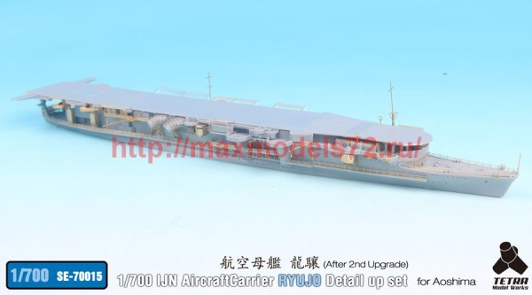 TetraSE-70015   1/700 IJN AircraftCarrier Ryujo After 2nd Upgrade Detail up set for Aoshima (thumb36768)