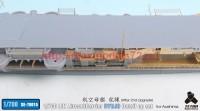 TetraSE-70015   1/700 IJN AircraftCarrier Ryujo After 2nd Upgrade Detail up set for Aoshima (attach4 36768)