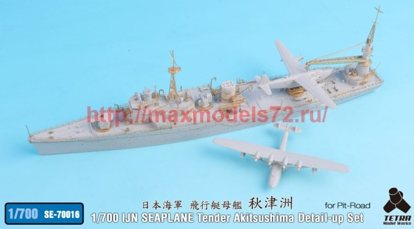 TetraSE-70016   1/700 IJN SEAPLANE Tender Akitsushima Detail-up Set for Pit-Road (thumb36779)