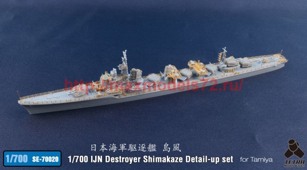 TetraSE-70020   1/700 IJN Destroyer Shimakaze Detail-up set for Tamiya (thumb36823)