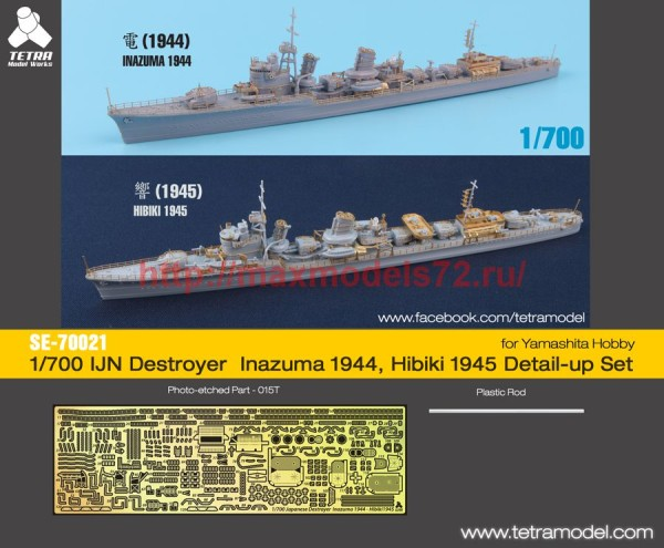 TetraSE-70021   1/700 IJN Destroyer  Inazuma 1944, Hibiki 1945 for YamashitaHobby (thumb36834)