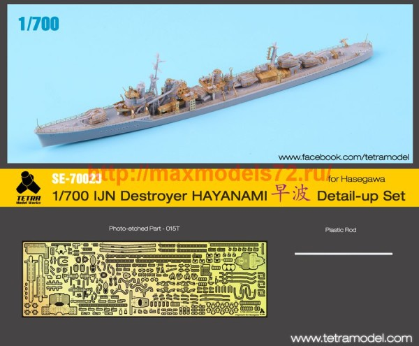 TetraSE-70023   1/700 IJN Destroyer Hayanami for Hasegawa (thumb36856)