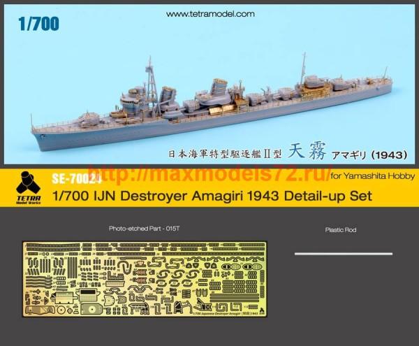 TetraSE-70024   1/700 IJN Destroyer Amagiri 1943 for YamashitaHobby (thumb36867)