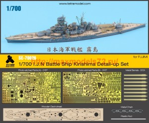TetraSE-70026   1/700 I.J.N Battle Ship Kirishima Detail-up Set for FUJIMI (thumb36888)