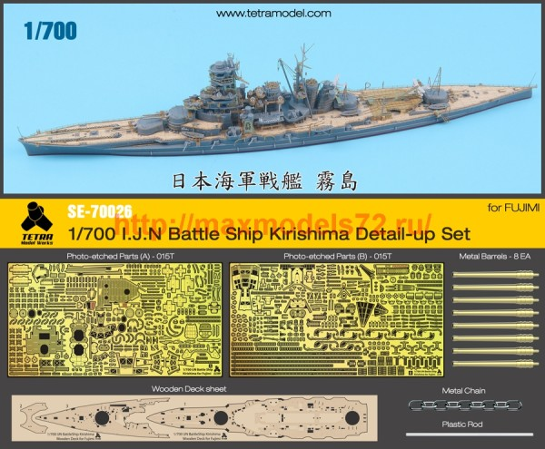 TetraSE-70026   1/700 I.J.N Battle Ship Kirishima Detail-up Set for FUJIMI (thumb36888)